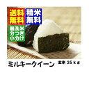 29年産 山形県産ミルキークイーン玄米25kg【送料無料】【精米方法自由:分づき米(胚芽米)・無洗米・白米・玄米】【30kgから変わりました】