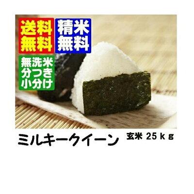 25年産ワーコム栽培米ミルキークイーン玄米30kg【送料無料】【無洗米・分搗き】