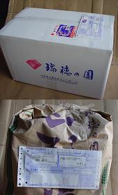 JAS有機(無農薬・無化学肥料栽培)山形コシヒカリ玄米5kgx2