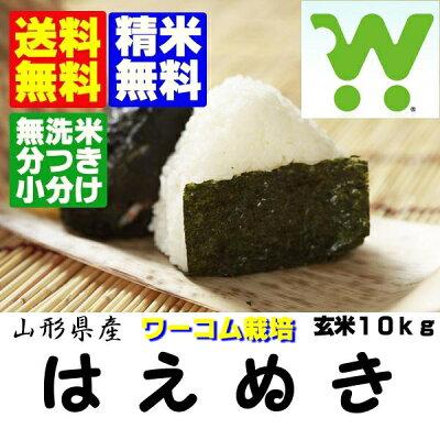 送料無料・無洗米・分搗き対応ワーコム栽培米はえぬき玄米10K
