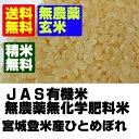 【無農薬玄米】新米30年産宮城県産ひとめぼれ玄米10kg(5...
