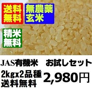 JAS有機米2種類のお試しセットです寝かせ玄米・酵素玄米をお試しの方は無農薬玄米をお勧めしま...