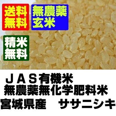 JAS有機(無農薬・無化学肥料栽培)宮城ひとめぼれ玄米5kgx2