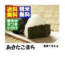 新米 令和1年産 山形県産あきたこまち玄米10kg【北海道〜...