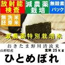 新米30年産 特別栽培米山形県産ひとめぼれ玄米25kg【30...