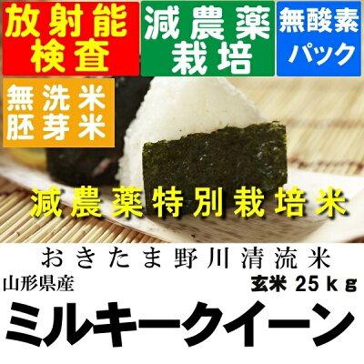 【ミルキークイーン】【送料無料】【米・無洗米・胚芽米・玄米】玄米30kg