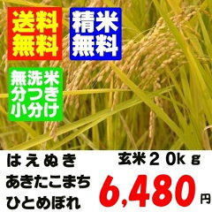 山形の一等米玄米20kgシリーズです玄米か精米でのお届けとなります精米・送料無料26年産山形の...