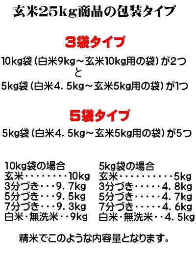 30年産山形県産一等米【新米予約】はえぬきひとめぼれあきたこまち玄米25kg精米・送料無料小分け・無洗米対応:30kg商品からかわりました