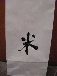 お米の袋3kg用
