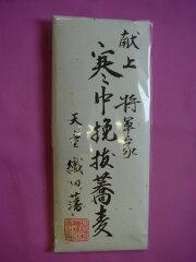 寒中挽抜蕎麦300g(100g×3)
