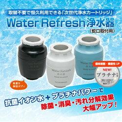 【新作!】交換不要!維持費0円!Hybrid浄水カートリッジシリーズWaterRefresh浄水器(蛇口取付用)
