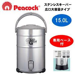 ピーコックステンレスキーパー(広口大容量タイプ)15L(IDS-150S)IDS専用ベース(ST-300)付きウォータージャグ魔法瓶