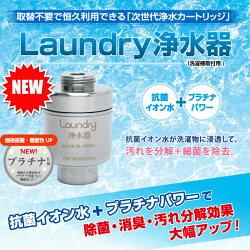 【新作!】交換不要!維持費0円!Hybrid浄水カートリッジシリーズLaundry浄水器(洗濯機付用)
