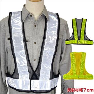 安全ベスト 反射ベスト 反射幅7cmタイプMK-003作業服 作業着 反射チョッキ