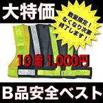 【大特価】B品安全ベスト