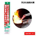 天ぷら油用消火剤ファイテック