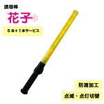 【送料無料】誘導棒『花子』<52cm>黄LED5本+1本サービス!