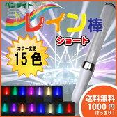 【送料無料】ペンライト 1000円ぽっきり「レイン棒」ショート全長25cm