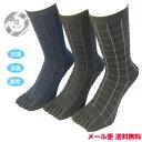 5本指ソックス メンズ5本指靴下 格子柄3足セット25〜27cm (P...