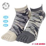 銀イオン抗菌消臭5本指靴下ピンボーダー柄3足セット25〜27cm1000円ポッキリ
