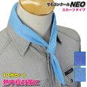 熱中症対策 サモコンクールNEOスカーフタイプ<ブルー/サッ