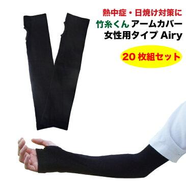 紫外線対策!竹糸くん 女性用アームカバー Airy(エアリー)ブラック 20枚組セットひんやり UVカット ロング 日焼け対策 手袋 レディース