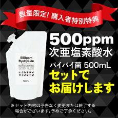 超音波加湿器バイバイ菌次亜塩素酸高濃度500ppm加湿器