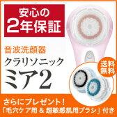 【日本仕様正規品・2年保証】音波洗顔器 クラリソニック ミア2 標準セット【ピンク】[ クラリソニック ミア2 ]