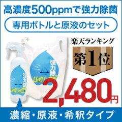 次亜塩素酸水 バイバイ菌スターター2点セット/高濃度400ppm次亜塩素酸水2.2Lとスプレーボトル