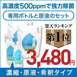 ノロウイルス インフルエンザ 対策に次亜塩素酸水バイバイ菌スターター4点セット 4.9L 次亜塩素酸水/高濃度400ppm