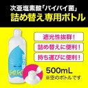 P-bottle