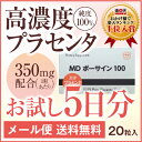 【メール便】【国産・純度100%・高濃度】 プラセンタ サプリ MDポ...