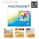 サニーヘルス マイクロダイエット MICRODIETシリアルタイプ(ミックス)14食【置き換え】[ 送料無料 ]【オススメ】
