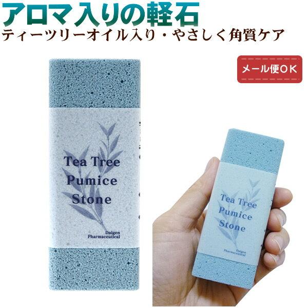 大源製薬『ティートゥリーアロマオイル入り軽石(tk-1)』
