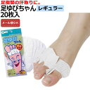足指の間の汗を取る 足ゆびちゃん レギュラー 20枚入 つま先 汗 汗カバー 指 水虫 白癬菌 足の汗とり【メール便対応】
