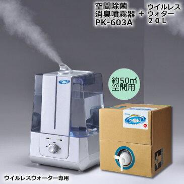 【送料無料】【ウイルレスウォーター専用】 空間除菌プレミアムセット (20Lセット)(超音波式加湿器+ウィルレス20L)