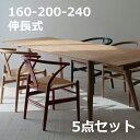 椅子が選べるダイニングパックNRT-Dset-S019-Dオーク材160エクステンションテーブル+椅子×ビークチェア4本