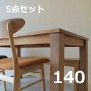 椅子が選べるダイニングパックNRT-Dset-S005-Cシンプル140ダイニングテーブル+椅子4本
