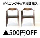 【着後レビューで 5%OFF クーポンGET】ダイニングチェアの複数購入で500円割引クーポン