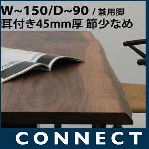 幅~1500×奥行~900+兼用脚機種が選べる50mm単位のフルオーダーテーブル【耳付/節少なめ】