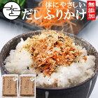 新発売!添加物無し!!味噌の香りのおいしいふりかけ2袋送料無料