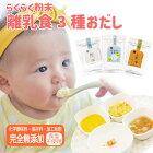 離乳食3種セット(はじめてのお出汁、おだしカクテル人参、おだしカクテルかつお)