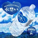【365日出荷】水想い 2L×9本 送料無料 ミネラルウォーター 日本清流のきよらか天然水 軟水 ローリングストック 備蓄 岐阜県 国産