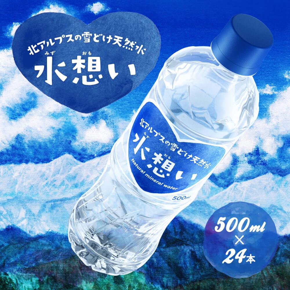 水想い 500ml×…