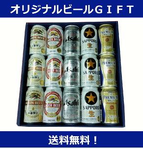 【贈り物に】国内4社メーカーのビール15本ギフト 【送料無料】【母の日・父の日・誕生日】【沖縄県・離島は+2500円】