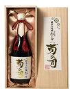 菊の司 純米大吟醸 結の香仕込 720ml
