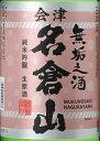 【冷:クール対象】【福島県会津若松市】名倉山 無垢之酒 純米吟醸生原酒 720ML