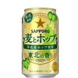 【数量限定】【2020東北限定】サッポロ 麦とホップ 東北の香り350缶1ケース「24本入」