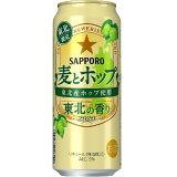 【2020東北限定】サッポロ 麦とホップ東北の香り500缶1ケース「24本入」