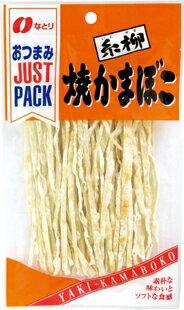 ジャストパック 焼かまぼこ 20g×10個